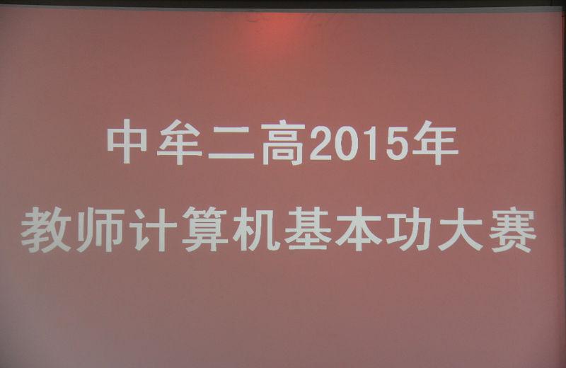 我校举办2015年青年教师计算机基本功大赛